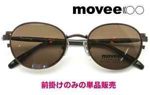 【前掛け部分 単品販売】movee (ムービー) マグネットクリップオン式 前掛けサングラス MV-306M Col.1 ヘアラインブラウン レンズ:ブラウン(偏光)【送料無料】