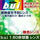 【送料無料】眼精疲労予防 ネッツペックコートレンズ b.u.i (ビュイ) 度付き 1.60非球面 (無色) 2枚1組