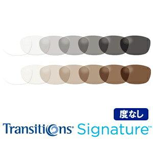 調光レンズ Transitions (トランジションズ) 【度なし】 1.50球面 プラスチック ハードマルチ(反射防止コート)+SHC(超撥水コート)標準装備 2枚1組【送料無料】 【メガネ レンズ交換・交換