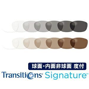 調光レンズ Transitions (トランジションズ) 【度付】1.50、1.60、1.67球面/内面非球面レンズ プラスチック ハードマルチ(反射防止コート)+SHC(超撥水コート)標準装備 2枚1組【送料無料】
