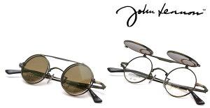 JOHN LENNON (ジョン レノン) 前掛サングラス付 (跳ね上げ) メガネフレーム (丸メガネ/丸眼鏡) JL-1042 3  アンティークゴールド+ブラウン 【送料無料】