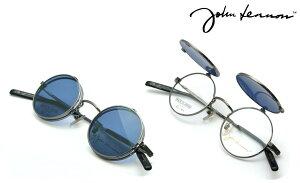 JOHN LENNON (ジョン レノン) 前掛けサングラス付 (跳ね上げ) メガネフレーム (丸メガネ/丸眼鏡) JL-1068 2  ヘアラインシルバーグレー+ブルー【送料無料】