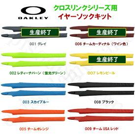 OAKLEY (オークリー) クロスリンク用イヤーソックキット クロスリンク/クロスリンク スウィープ/クロスリンク プロ/クロスリンクスイッチに対応