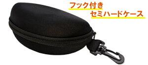 8カーブサングラス対応♪ カラビナ(フック)付き セミハード ケース (名古屋眼鏡 N-2282)