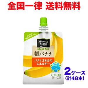 【2ケースセット】ミニッツメイド朝バナナ 180gパウチ(24本入)