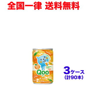 【3ケースセット】ミニッツメイドQooみかん 160g缶