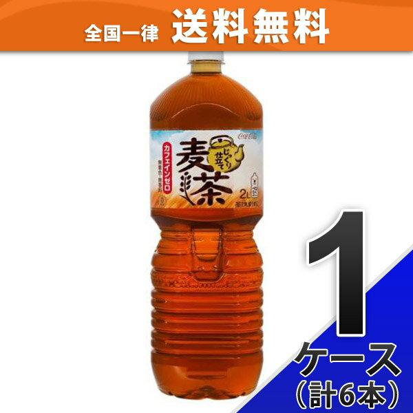 【1ケース】茶流彩彩 麦茶 ペコらくボトル 2LPET