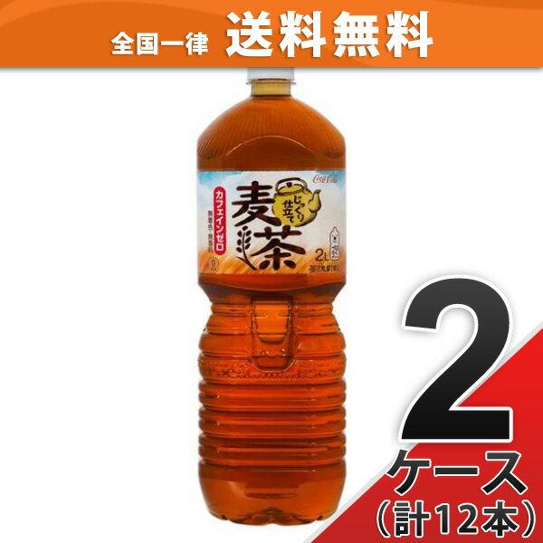 【2ケースセット】茶流彩彩 麦茶 ペコらくボトル 2LPET