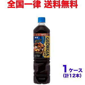 【1ケース】ジョージア カフェ ボトルコーヒー 無糖 950mlPET