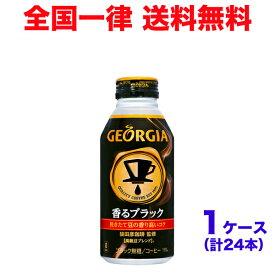 【1ケース】ジョージアヨーロピアン香るブラック 400mlボトル缶