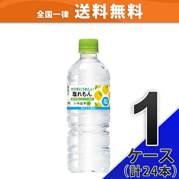 【1ケース】い・ろ・は・す 塩れもん PET 555ml