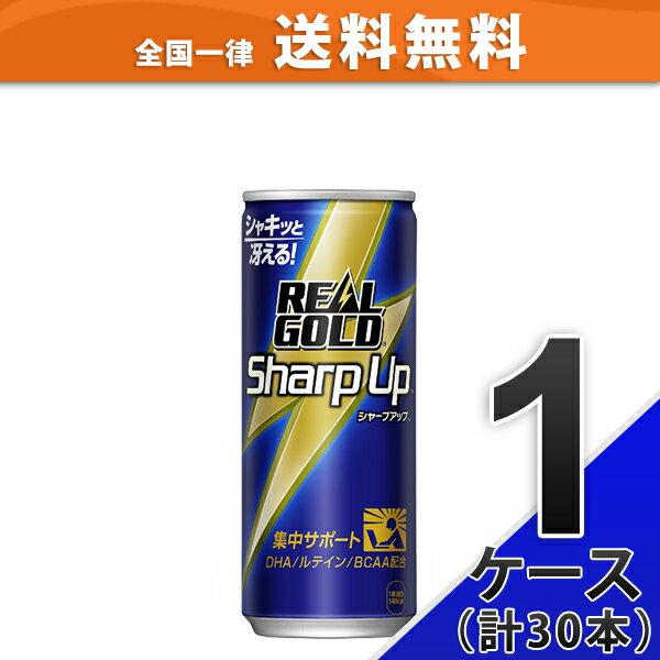 【1ケース】リアルゴールドシャープアップ 250ml缶