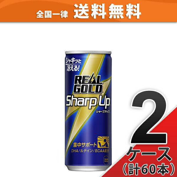【2ケースセット】リアルゴールドシャープアップ 250ml缶