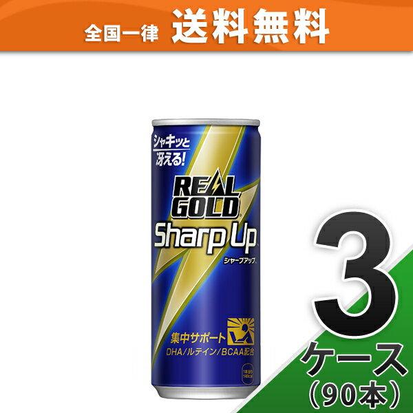 【3ケースセット】リアルゴールドシャープアップ 250ml缶