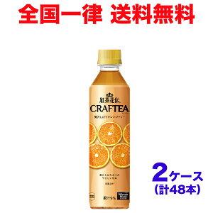 【2ケースセット】紅茶花伝クラフティー 贅沢しぼりオレンジティー 410mlPET