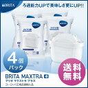 【送料無料】ブリタ マクストラ プラス (BRITA MAXTRA+) ポット型浄水器 交換用 カートリッジ 4個パック(簡易包装) …