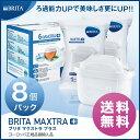 【送料無料】ブリタ マクストラ プラス (BRITA MAXTRA+) ポット型浄水器 交換用 カートリッジ 8個パック(6個パック+2…