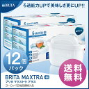 【送料無料】ブリタ マクストラ プラス (BRITA MAXTRA+) ポット型浄水器 交換用 カートリッジ 12個パック(簡易包装) …