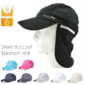 ランニング 2WAY 日よけカバー付き メッシュ 日よけ キャップ 帽子 速乾 通気性 レディース キャップ メンズ キャップ