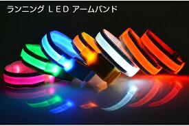 ランニング ライト 両手用 2個セット LED 2ライン反射材 アームバンド 夜間 ランニング リストバンド ウォーキング