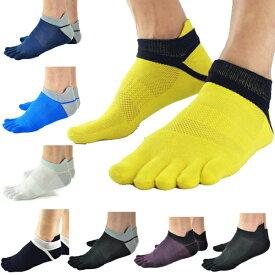 アウトレット品  ランニングソックス 5本指ソックス 通気性 ランニングウェア メッシュ 靴ズレ予防 靴下 スポーツウェア メンズ レディース
