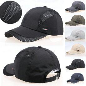 【期間限定SALE】SPORTS ランニング キャップ 帽子 速乾 通気性 メッシュ 日よけ スポーツキャップ レディース メンズ キャップ