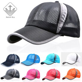 メッシュ ランニング キャップ深め 軽量 帽子 スポーツキャップ 日よけ 速乾 通気性  レディース  メンズ