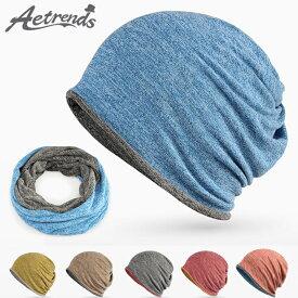 ニット帽  3way リバーシブル 軽量 ネックウオーマー ビーニー ランニング キャップ 防寒 スポーツ 帽子 メンズ 綿 レディース コットン