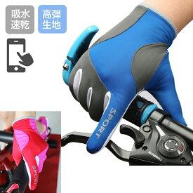 【在庫一掃SALE】送料無料 SPORT スマホ タッチパネル対応 ランニング グローブ 速乾 メンズ レディース 軽量 手袋  滑り止め 撥水加工