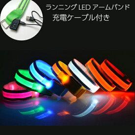 ランニング 点滅ライト 充電式 2個セット 両手用 LED 2ライン反射材 アームバンド 夜間 ランニング ウォーキング