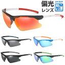 送料無料 アウトレット品 偏光レンズ サングラス UV400カット ランニング スポーツ アウトドア 紫外線  レディー…