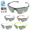 送料無料 偏光レンズ 揺れない スポーツサングラス UV400カット ランニング スポーツ アウトドア 紫外線  サン…