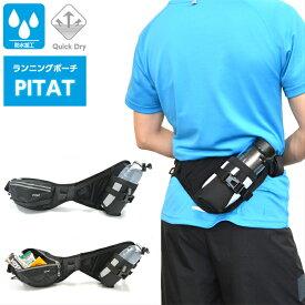 PITAT ランニング マラソン ジョギング 給水ポケット付き スマートフォン ウエストバック 揺れない ボトルポーチ ランニングポーチ ウエストポーチ 防水 洗濯可