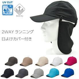 ランニング 2WAY 日よけカバー付き 無地 全11カラー シンプル ランニング フルメッシュ メッシュ 日よけ キャップ 帽子 速乾 通気性 メンズ レディース