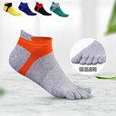 ランニングソックス アウトドア 5本指ソックス ランニングウェア 通気性 メッシュ 靴ズレ予防 靴下 スポーツ…