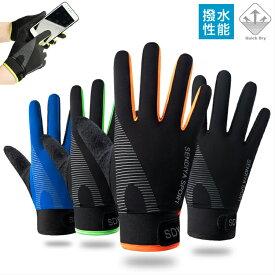 SENDIYA スマホ タッチパネル対応 ランニング グローブ 速乾 メンズ レディース 軽量 手袋  滑り止め 撥水加工