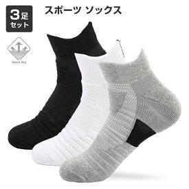 スポーツ ショートソックス 3足セット 靴下 ソックス カラー 靴下  メンズ くるぶし丈 スポーツウェア ジムウェア トレーニングウェア ウォーキング ランニング ウェア
