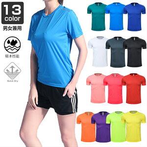 送料無料 tシャツ ランニングウェア スポーツウェア メンズ レディース 子供 キッズ GYM ジム ランニング 半袖 夏用
