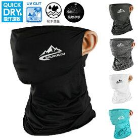 接触冷感 フェイスマスク フェイスカバー 日よけ スポーツ フェイスマスク フェイスガード 防風 紫外線対策 日焼け防止 レディース メンズ