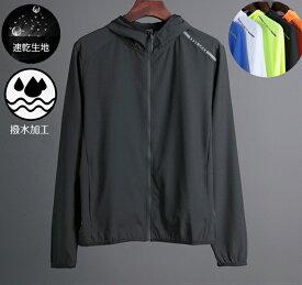 P63 ジップパーカー スポーツウェア メンズ レディースウエアー クイックドライ 長袖シャツ tシャツ  ランニング スポーツ 薄め 通気性
