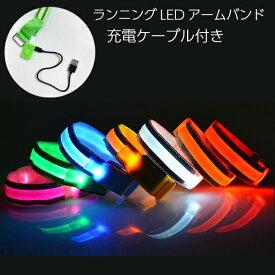 ランニング ライト 充電式 2個セット 両手用 LED 2ライン反射材 アームバンド 夜間 ランニング リストバンド ウォーキング