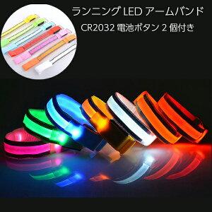 ランニング 点滅ライト 両手用 2個セット LED 2ライン反射材 アームバンド 夜間 ランニング リストバンド ウォーキング