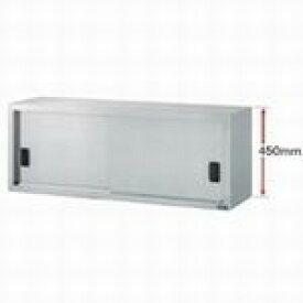 タニコー吊戸棚(H450mm)型式:TX-HCB-180M寸法:幅1800mm 奥行350mm 高さ450mm送料:無料 (メーカーより)直送保証:メーカー保証付