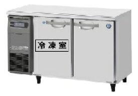 ホシザキ・星崎ヨコ型冷凍冷蔵庫型式:RFT-120MTCG(旧RFT-120MTF)寸法:幅1200mm 奥行450mm 高さ800mm送料:無料 (メーカーより直送)保証:メーカー保証付