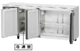 ホシザキ・星崎横型冷凍冷蔵庫型式:RFT-150MTCG-ML(旧RFT-150MTF-ML)寸法:幅1500mm 奥行450mm 高さ800mm送料:無料 (メーカーより直送)保証:メーカー保証付