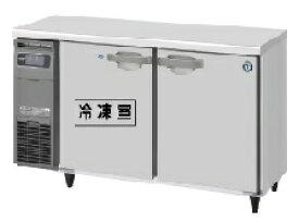ホシザキ・星崎横型インバーター冷凍冷蔵庫型式:RFT-150SNG(旧RRFT-150SNF-E)寸法:幅1500mm 奥行600mm 高さ800mm送料:無料 (メーカーより直送)保証:メーカー保証付