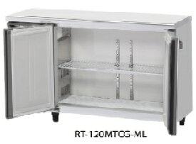 ホシザキ・星崎ヨコ型冷蔵庫型式:RT-120MTCG-ML(旧RT-120MTF-ML)寸法:幅1200mm 奥行450mm 高さ800mm送料:無料 (メーカーより直送)保証:メーカー保証付センターピラーレス、受注生産品です。