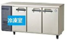フクシマガリレイ横型冷凍冷蔵庫《内装樹脂鋼板》型式:LCU-151PE-E(旧LMU-151PE)寸法:幅1500mm 奥行450mm 高さ800mm送料:無料 (メーカーより直送)保証:メーカー保証付
