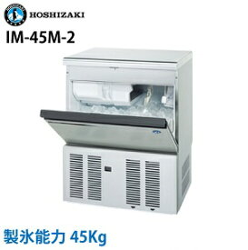 ホシザキ・星崎キュウブアイス製氷機型式:IM-45M-2(旧IM-45M-1)寸法:幅630mm 奥行450mm 高さ800mm送料:無料 (メーカーより直送)保証:メーカー保証付日産製氷能力45kg