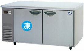 パナソニック(旧サンヨー)横型インバーター冷凍冷蔵庫型式:SUR-K1561CA寸法:幅1500mm 奥行600mm 高さ800mm送料:無料 (メーカーより)直送保証:メーカー保証付